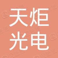 宁波天炬光电科技有限公司