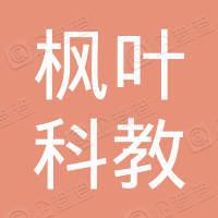 大连枫叶科教产业集团有限公司