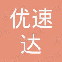 广州优速达科技有限公司