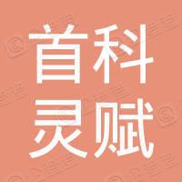 首科康华(北京)生物科技有限公司