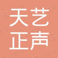 深圳市天艺正声文化传播有限公司