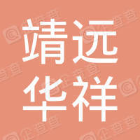 靖远县华祥二手车有限责任公司