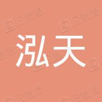 泓天(上海)建筑工程有限公司