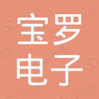 宝罗电子(天津)有限公司