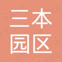 武汉三本园区运营有限公司