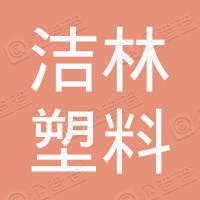 淄博洁林塑料制管有限公司
