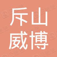 荣成市斥山威博广告设计服务部
