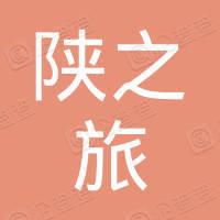 海南陕之旅汽车服务有限公司
