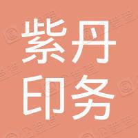 上海紫丹印务有限公司