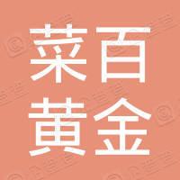 深圳市菜百黄金珠宝有限公司