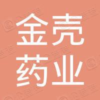 浙江金壳药业股份有限公司