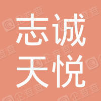 天津志诚天悦科技有限公司