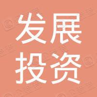 北京市丰台区发展投资有限公司