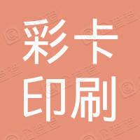 广州彩卡印刷有限公司