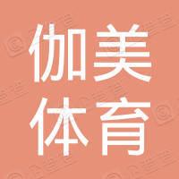 南京伽美体育文化有限公司