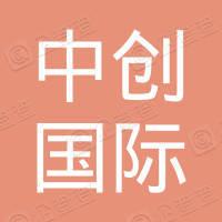 中创国际建设集团有限公司