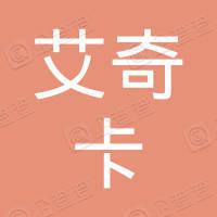 艾奇卡(天津)汽车科技有限公司
