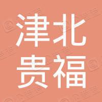 重庆津北贵福建设集团有限公司