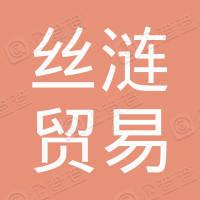 丝涟贸易(上海)有限公司