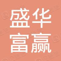 深圳市盛华富赢投资发展有限公司