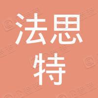 法思特(天津)建筑修缮技术服务有限公司
