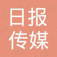 十堰日报传媒集团有限公司