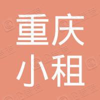 重庆小租网络科技有限公司湛江市分公司