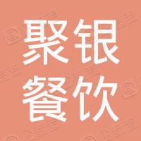 西藏聚银餐饮管理有限公司