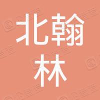深圳市北翰林科技有限公司