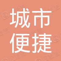 广州城市便捷酒店管理有限公司