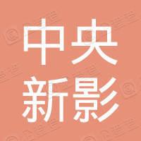 中央新影数字传媒有限公司