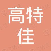 江苏疌泉高特佳医疗产业投资基金(有限合伙)