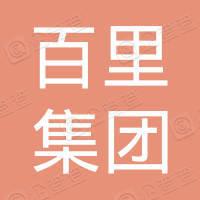 浙江百里集团有限公司