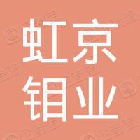 葫芦岛虹京钼业有限公司