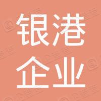 河南银港企业管理集团有限公司