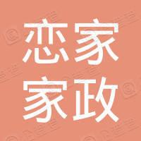 沈阳恋家家政服务有限公司