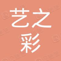 岳阳市艺之彩化工有限公司