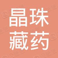 晶珠藏药集团(亳州)产业发展有限公司