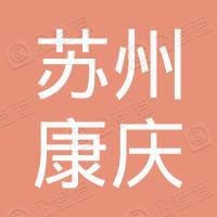 苏州康庆自动化设备有限公司