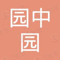 湛江园中园实业有限公司