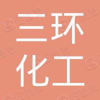 浙江三环化工有限公司