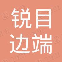 锐目边端云软件科技(广州)有限公司