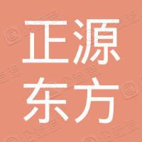 大连正源东方股权投资企业(有限合伙)