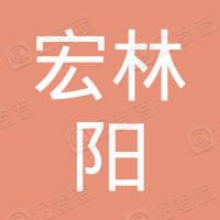 宣汉县宏林阳食品有限公司