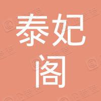 上海泰妃阁餐饮管理有限公司第三分公司