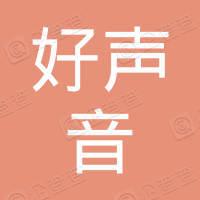 杭州好声音食品有限公司