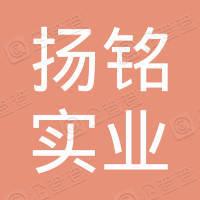 西藏扬铭实业有限公司