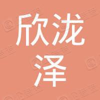 上海欣泷泽机电有限公司