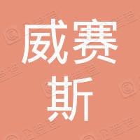 威赛斯(天津)工业技术有限公司