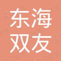 东海县双友碳化硅微粉厂